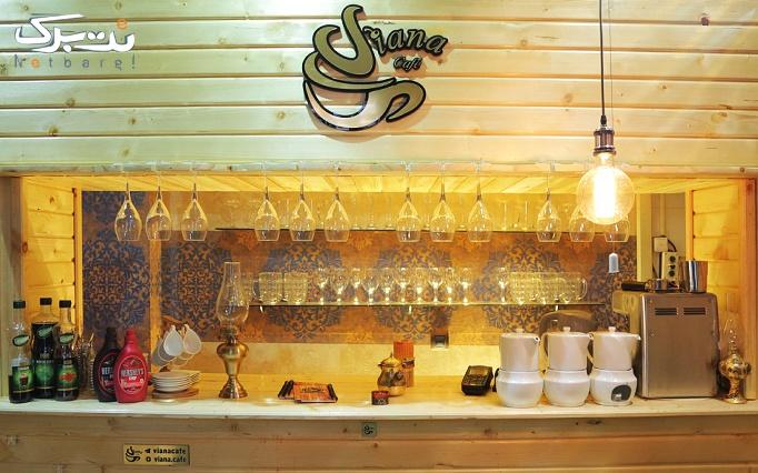 کافه ویانا با منو باز کافه
