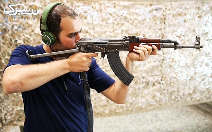 تیراندازی با سلاح واقعی