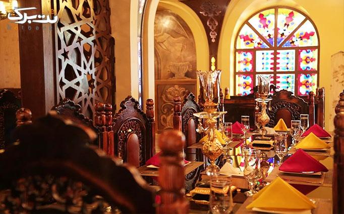 رستوران لوکس مهماندار با منوی باز غذاهای ایرانی