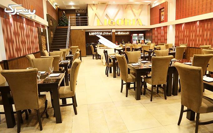 رستوران گیلیار با منوی باز غذاهای ایتالیایی