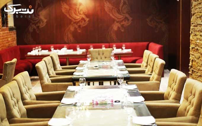 رستوران بین المللی سیمرغ با ناهار دلپذیر