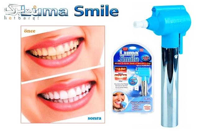 دستگاه پولیش دندان لوما LUMA SMIL از بازرگانی کیمیا