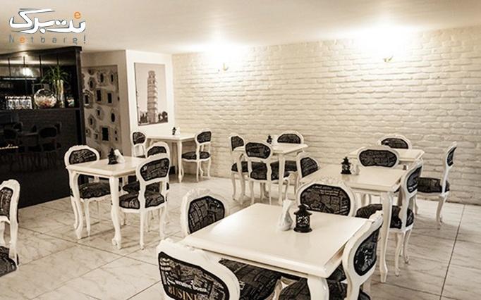 کافه رستوران مجلل پارادیزو با منوی باز و چای سنتی