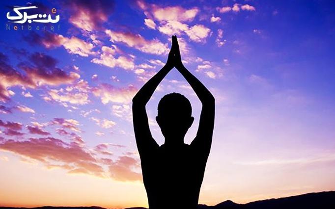 یوگا مقدماتی در طلوع آرمش