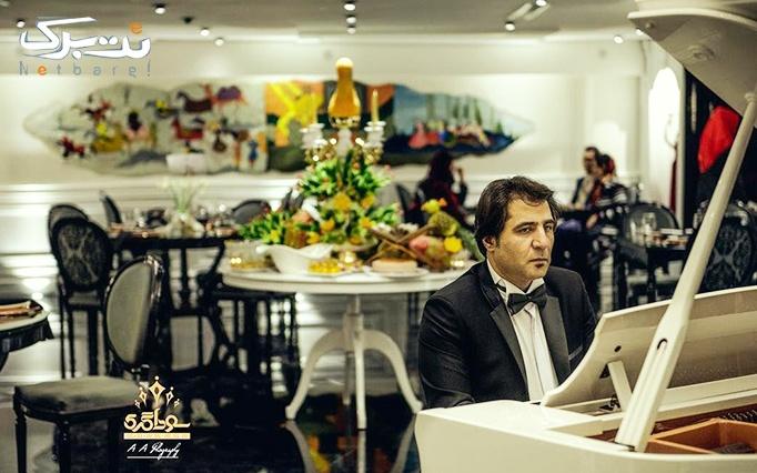 رستوران سران پنج ستاره vip با بوفه ناهار همراه با نوای دلنشین پیانو