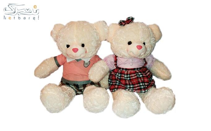 خرس ناز دختر و پسر2 از مجموعه بی.یو.تی