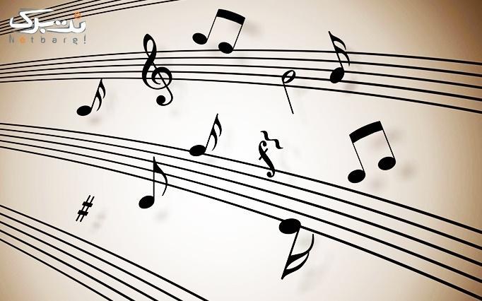 آموزش موسیقی در آموزشگاه شهر آوا