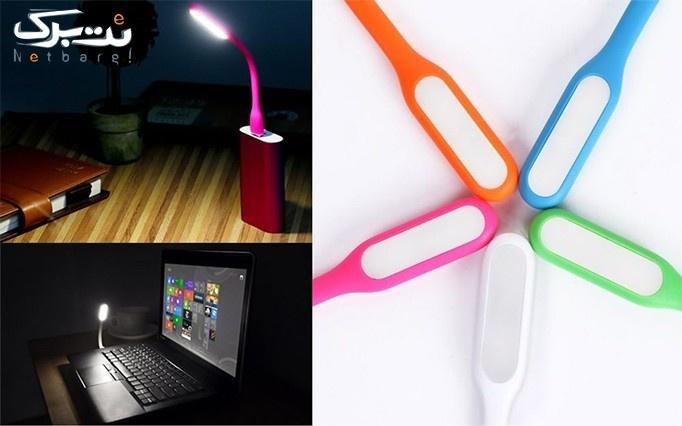 چراغ مطالعه  LED از بازرگانی دایان