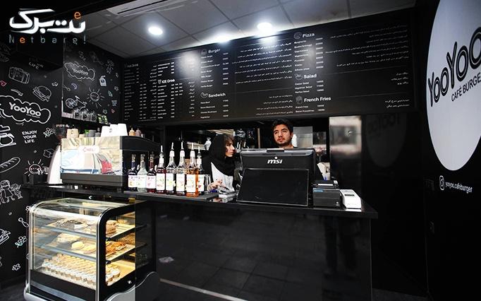 کافه برگر یویو با منوی باز پیتزاهای متنوع