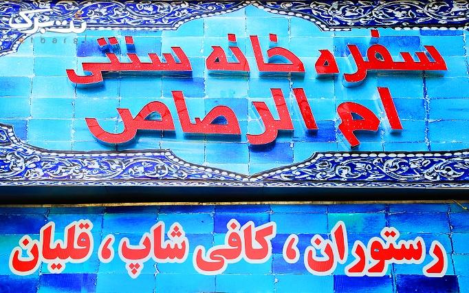 سفره خانه سنتی ام الرصاص شعبه ستارخان
