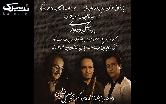 کنسرت شاد فارسی و کردی گروه مولانا در تالار وحدت