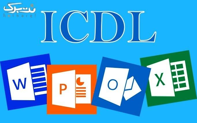آموزش ICDL در آموزشگاه طلیعه دانش مهربانان