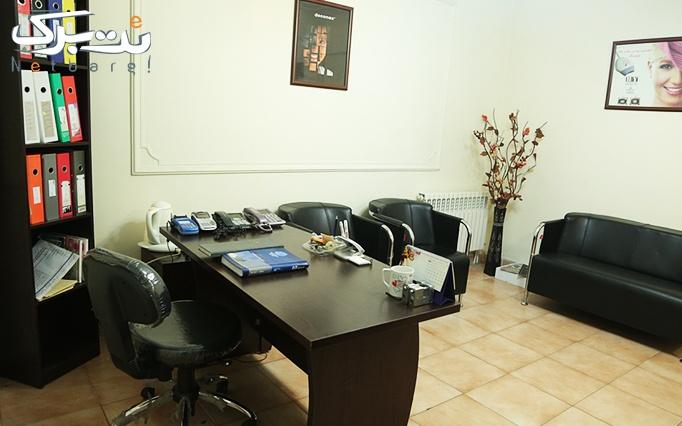 دستمزد تزریق بوتاکس دیسپورت در مطب خانم دکتر پورعسگری