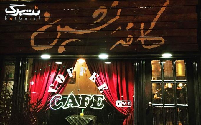 کافه نشین با منوی باز صبحانه های متنوع و خوشمزه