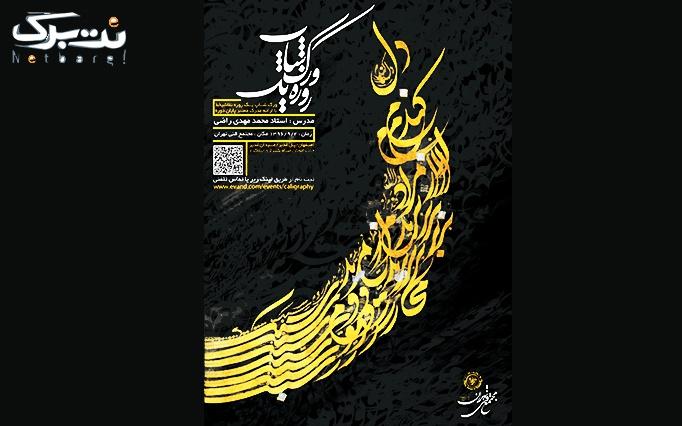 سمینار عکاسی در مجتمع فنی تهران(شعبه اصفهان)