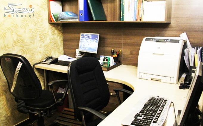 مشاوره در امور خانوداگی با الهام شفیعی