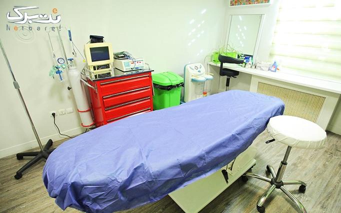 میکرودرم یا هیدرودرم در مطب دکتر منوچهری