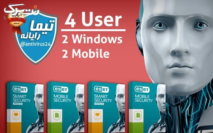 آنتی ویروس 4 کاربره  از تیما رایانه