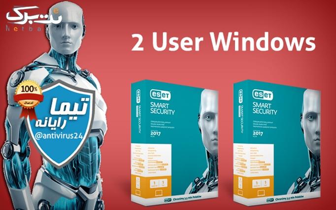 آنتی ویروس2 کاربره موبایل وکامپیوتر از تیما رایانه