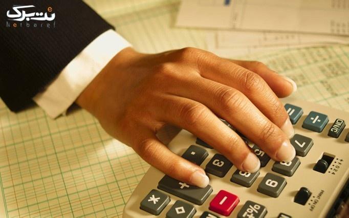 آموزش حسابداری در سرای محله ضرابخانه