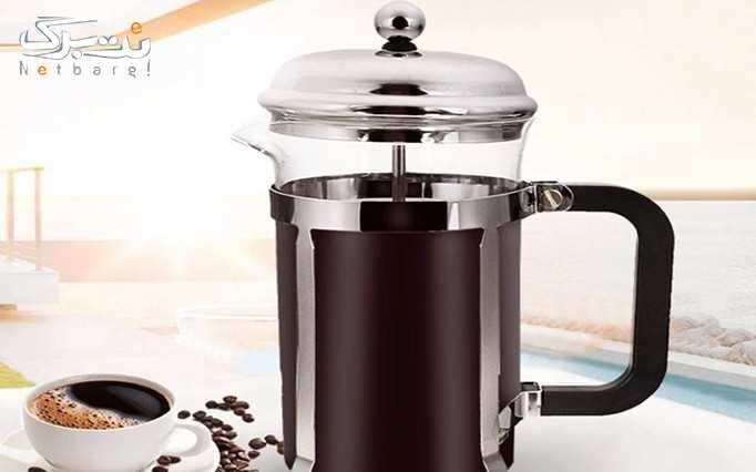 قهوه ساز فرنچ پرس سناتوری از فروشگاه مای شاپ