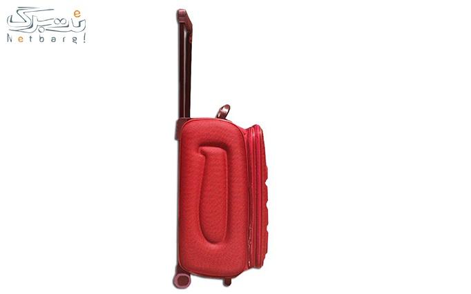 ست دو عددی چمدان بغل پفکی در فرتاک تجارت