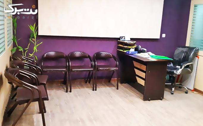 مشاوره تغذیه و رژیم درمانی در مرکز مشاوره خانم نینا ایوبی