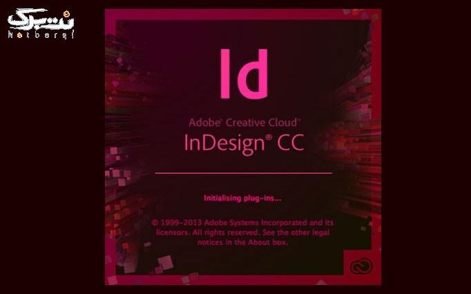آشنایی با InDesign Adobe در موسسه حلما