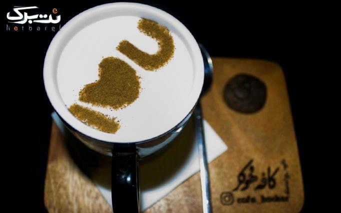 کافه هوکر با منوی باز غذاهای فست فودی