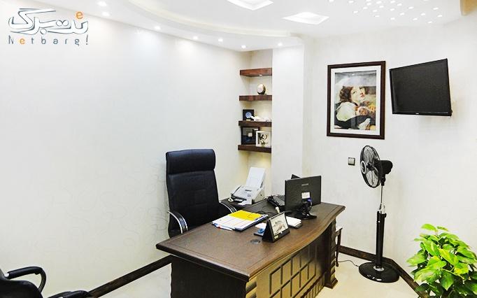 بوتاکس دیسپورت در مطب دکتر خواجویی پور