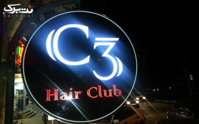 اصلاح مو با ماساژ و شستشو در C3