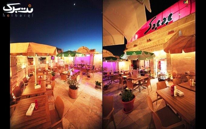 رستوران بادبادک با انواع طعم های دلپذیر