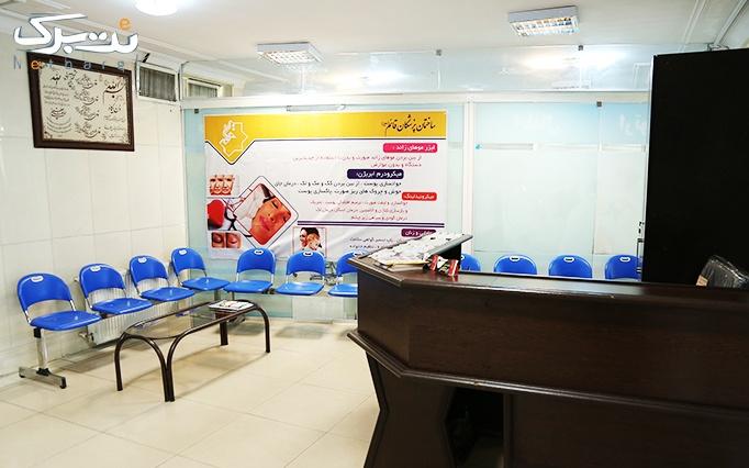 خالبرداری درمطب دکتر عرب خانی