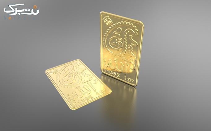 پلاک طلا یک گرمی  از مجموعه طلای محمد