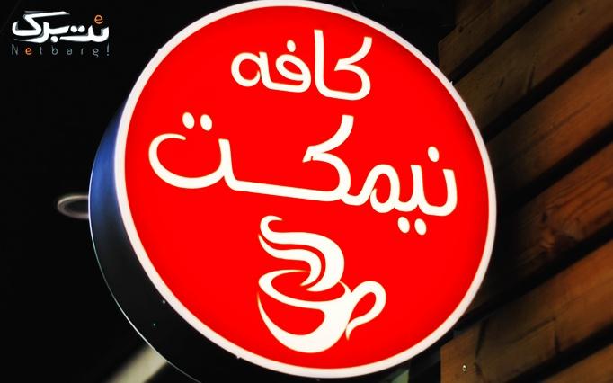 کافه متفاوت نیمکت با منوی باز عصرانه و کافه