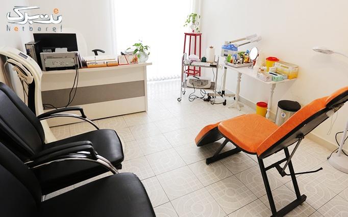 پرسوتراپی یا شلوارک حرارتی در مطب دکتر امامی