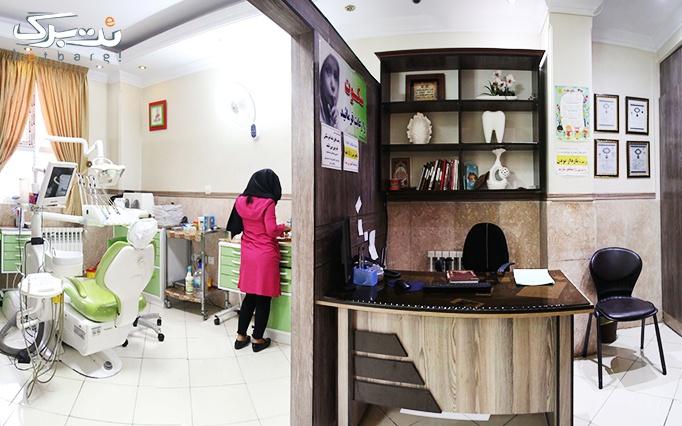 فلورایدتراپی در مطب دکتر معلمی