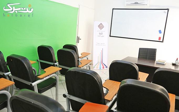 کارگاه متقاعد سازی در موسسه مهندسی آشنا