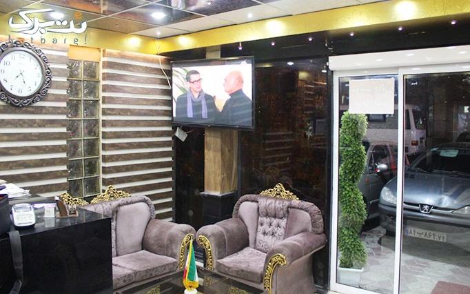 اقامت در خانه مسافر محسن