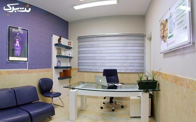 تزریق ژل در کلینیک تخصصی پوست و مو سعادت آباد