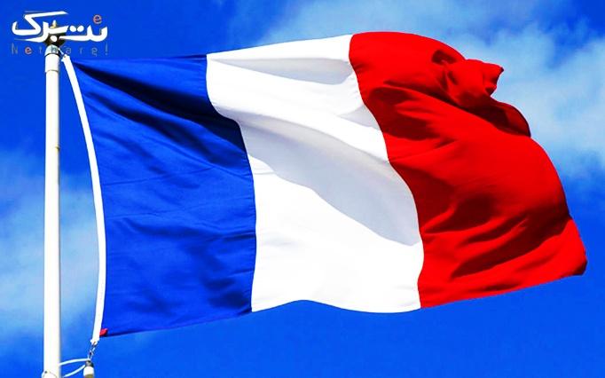 مكالمه زبان فرانسه در موسسه tri