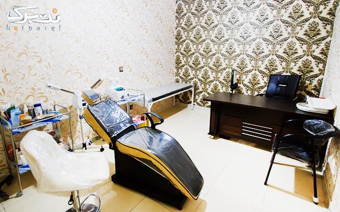 تست پاپ اسمیر در مطب دکتر کاویانی