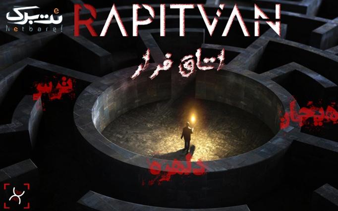 بازی اتاق فرار راپیتون(سازمانی)