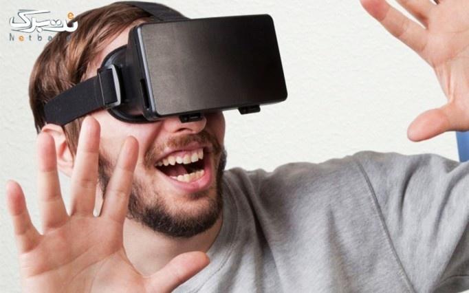 بازی های واقعیت مجازی گروه واقعیت معکوس
