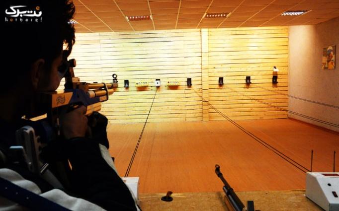آموزش تیراندازی با مربي و تفنگ در باشگاه انقلاب