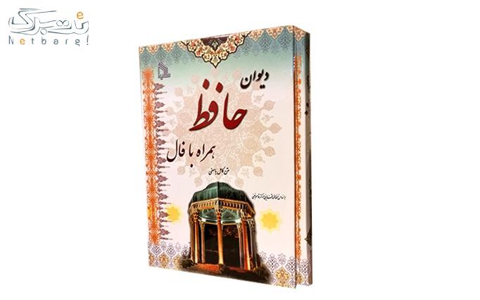 دیوان حافظ همراه با انواع فال از انتشارات طلایه