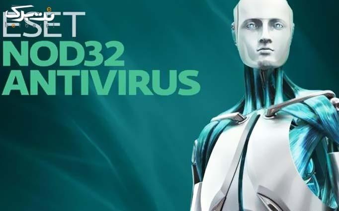آنتی ویروس تک کاربره از رایانه همراه