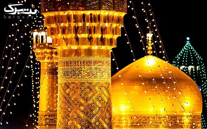 تور زمینی به شهر مقدس مشهد با برثاواپرواز کهن