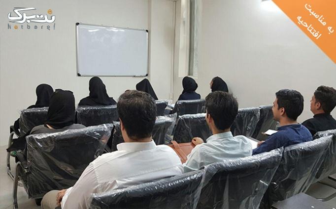 برگزاری همایش کسب و کار آنلاین در فن پردازان
