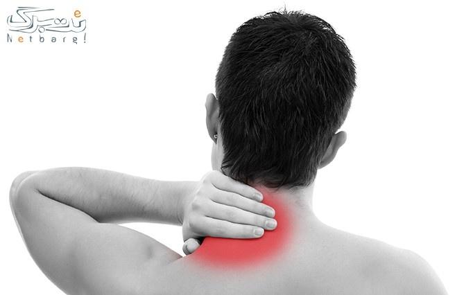 انواع پشتی های گردنی طبی در مرکز پزشکی بهار